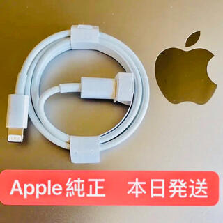 アイフォーン(iPhone)のApple純正USB C Lightningケーブル(バッテリー/充電器)