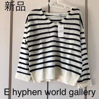 イーハイフンワールドギャラリー(E hyphen world gallery)の新品☆イーハイフン ボーダーニットプルオーバー(ニット/セーター)