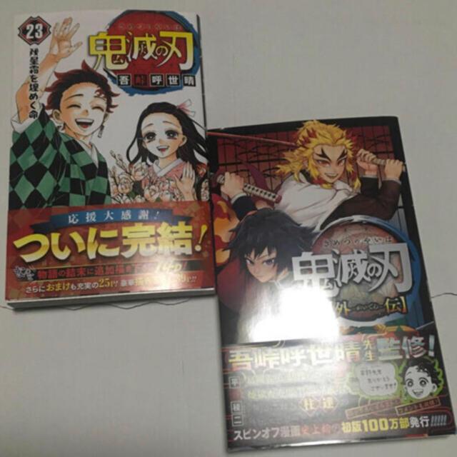 鬼滅の刃 外伝23巻 エンタメ/ホビーの漫画(少年漫画)の商品写真