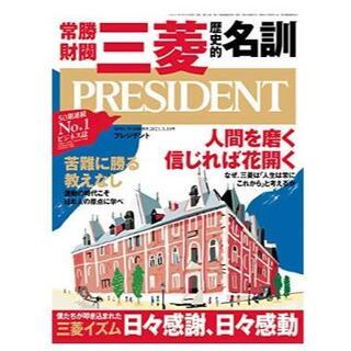 【最新】プレジデント2021年 3.19号 (ニュース/総合)