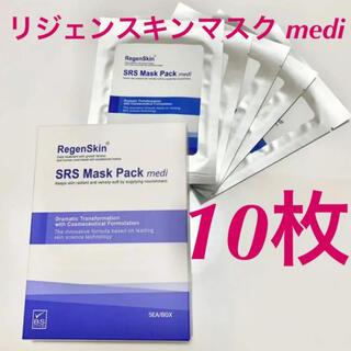 リジェンスキン SRS Mask Pack medi 10枚(パック/フェイスマスク)