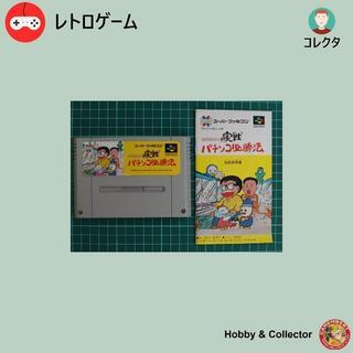 スーパーファミコン(スーパーファミコン)の銀玉親方の実戦パチンコ必勝法 ( #473 )(家庭用ゲームソフト)