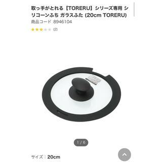 ニトリ(ニトリ)のトレル 専用ふた20センチ(鍋/フライパン)