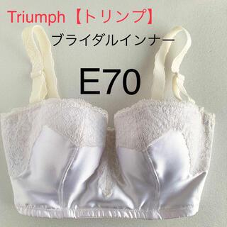 Triumph - トリンプ アモスタイル ブライダルインナー ブラ E70 e70