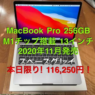 MacBook Pro 256GB M1 スペースグレイ