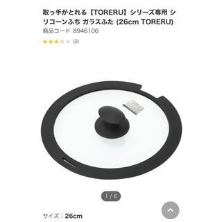ニトリ(ニトリ)のニトリ トレル専用フタ26センチ(鍋/フライパン)
