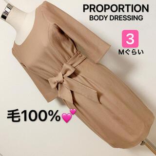PROPORTION BODY DRESSING - 【匿名配送】 PROPORTION BODY DRESSING ワンピース✨