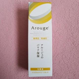 Arouge - 【限定セール】アルージェ トラブルリペア リキッド