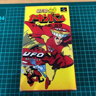 スーパーファミコン(スーパーファミコン)のUFO仮面ヤキソバン スーパーファミコン(家庭用ゲームソフト)