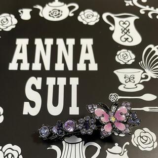 アナスイ(ANNA SUI)のANNA SUI バレッタ ミニ (蝶 紫) ポンパドール(バレッタ/ヘアクリップ)
