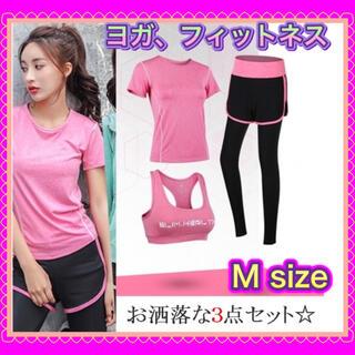 スポーツウェア 3点セット ピンク Mサイズ フィットネス ヨガ ランニング(ヨガ)