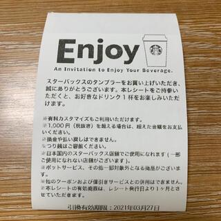Starbucks Coffee - スターバックス ドリンクチケット 1枚 NO②