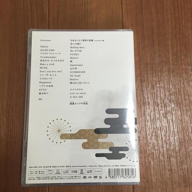 嵐(アラシ)の嵐✨新品✨Japonism ✨ARASHI LIVE TOUR2015 エンタメ/ホビーのDVD/ブルーレイ(アイドル)の商品写真