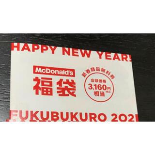 マクドナルド - マクドナルド福袋 商品券3160円分