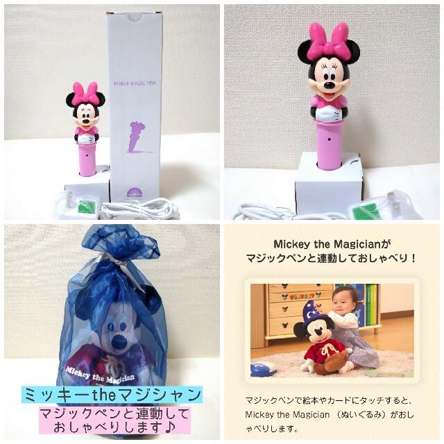 Disney(ディズニー)の最新版【新品】ミッキーマジックペンアドベンチャーセット DWEワールドファミリー キッズ/ベビー/マタニティのおもちゃ(知育玩具)の商品写真