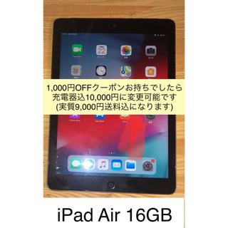 iPad - iPad Air Wi-Fi+Cellular(SoftBank) 送料込