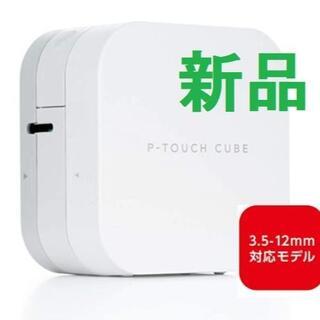 brother - ブラザー ラベルライター ピータッチキューブ テブラザープ幅3.5-12mm対応