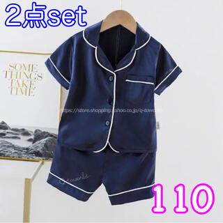 【110】トップス+パンツ 上下セット パジャマ ルームウェア  ネイビー