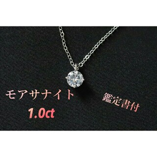 【1.0ct Dカラー】モアサナイト ネックレス