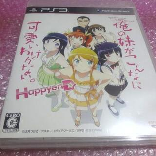 PlayStation3 - PS3 俺の妹がこんなに可愛いわけがない。  ⇒送料無料