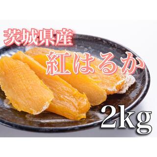 【2kg】茨城 紅はるか 干し芋 国産 切り落とし 訳あり 無添加 大容量(フルーツ)