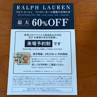 ポロラルフローレン(POLO RALPH LAUREN)のラルフローレンファミリーセール優待券(ショッピング)