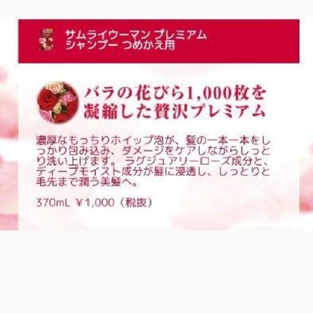 SAMOURAI(サムライ)のサムライウーマン💕プレミアムシャンプーコンディショナーset 各370ml コスメ/美容のヘアケア/スタイリング(シャンプー/コンディショナーセット)の商品写真