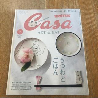 マガジンハウス(マガジンハウス)のCasa BRUTUS 5月号 最新号 カーサブルータス(専門誌)