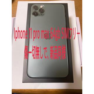 iPhone - iPhone 11 Pro Max 64 GB SIMフリー