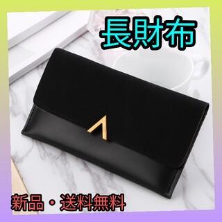 【長財布】ブラック シンプル 上品 レディース 小銭入れ カード 高級感 新品