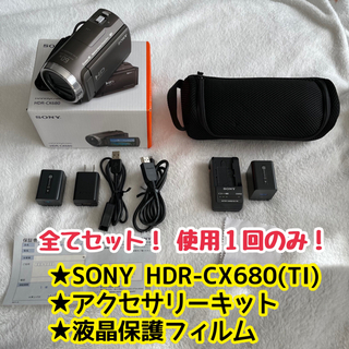 SONY HDR-CX680  アクセサリーキット、保護フィルムセット