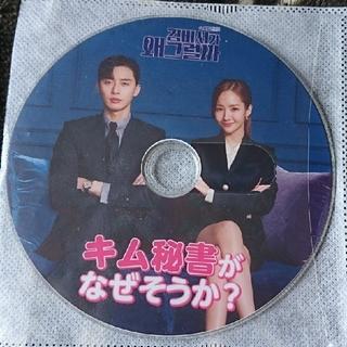 韓国ドラマ  キム秘書がなぜそうか?