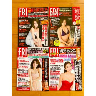コウダンシャ(講談社)のFRIDAY (フライデー) 2016年 2/26号 4冊セット(ニュース/総合)