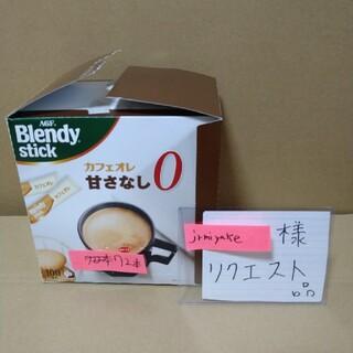 エイージーエフ(AGF)のjrmiyake様リクエスト品 AGF ブレンディ 甘さなし 72本(コーヒー)