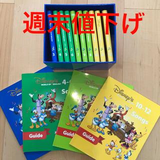 Disney - シングアロング  DVD ディズニー英語システム