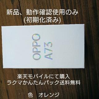 OPPO A73 オレンジ 楽天モバイル版 新品