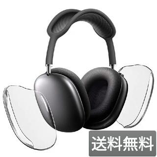 AirPodsMax AirPods Max 保護 カバー ケース クリア(ヘッドフォン/イヤフォン)