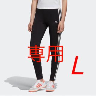 アディダス(adidas)の新品 adidas レギンス 3ストライプ Lサイズ(レギンス/スパッツ)