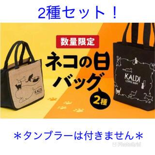 KALDI - カルディ KALDI ネコの日バッグ 2種セット 【タンブラーは付きません】