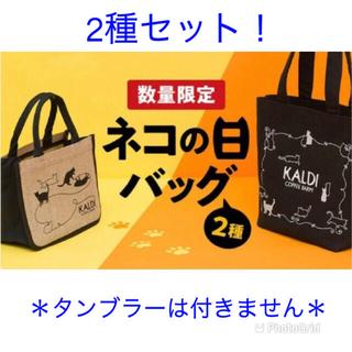 カルディ(KALDI)の【お値下げ】カルディ ネコの日バッグ 2種セット ※タンブラーは付きません※(トートバッグ)