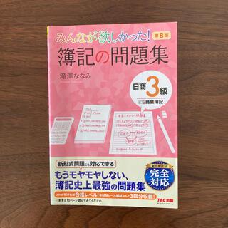 タックシュッパン(TAC出版)の簿記3級 問題集。訳あり:別冊が1冊不足(資格/検定)