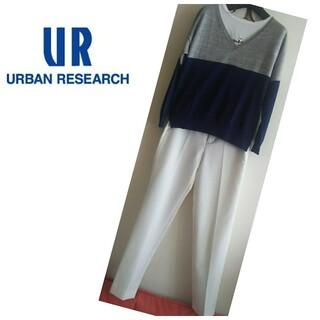 URBAN RESEARCH - URBAN RESEARCH⭐️アーバンリサーチ⭐️バイカラーニット