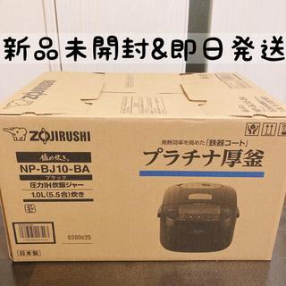 象印 - 象印マホービン 圧力IH炊飯器 極め炊き 5.5合炊き ブラック