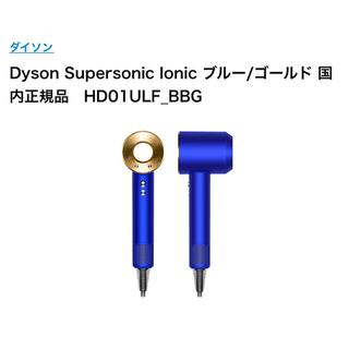 Dyson - ダイソン ドライヤー 正規品 未使用