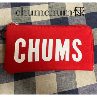 CHUMS - 【新品】CHUMSスウェット長財布アカ