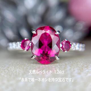 天然 ルベライト ルビー ダイヤモンド リング 1.24×0.18×0.11ct