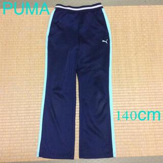 プーマ(PUMA)のPUMA トレーニングパンツ 140cm 難あり(パンツ/スパッツ)