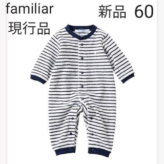 familiar - 【現行品】新品 familiar カバーオール 60