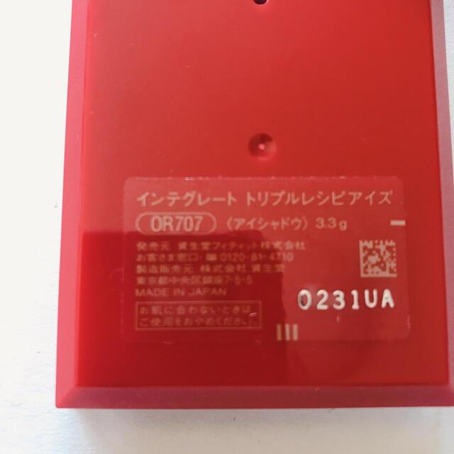 INTEGRATE(インテグレート)のインテグレート トリプルレシピアイズOR707 コスメ/美容のベースメイク/化粧品(アイシャドウ)の商品写真