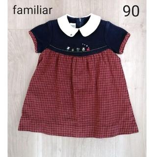 familiar - 【familiar】半袖ワンピース 90
